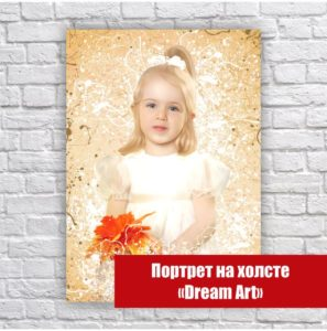 Портрет в стиле Dream Art 500х700